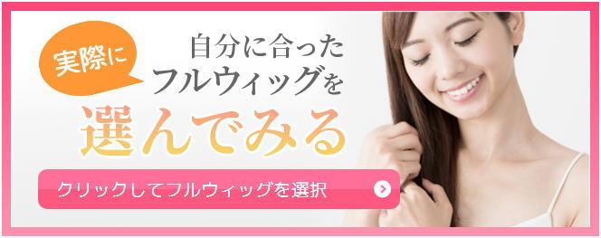 女性用お急ぎセミオーダーフルウィッグ 選べる通販